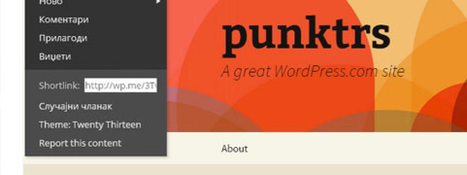 1.2. WordPress.com – osnove